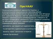 Про НААУ Національна асоціація адвокатів України, є всеукраїнською недержавно...