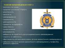 Основними принципами діяльності НААУ є: верховенство права; пріоритет суспіль...