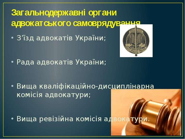 Загальнодержавні органи адвокатського самоврядування З'їзд адвокатів України;...