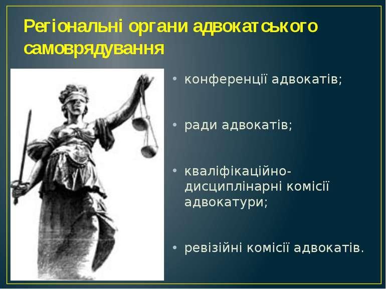 Регіональні органи адвокатського самоврядування конференції адвокатів; ради а...