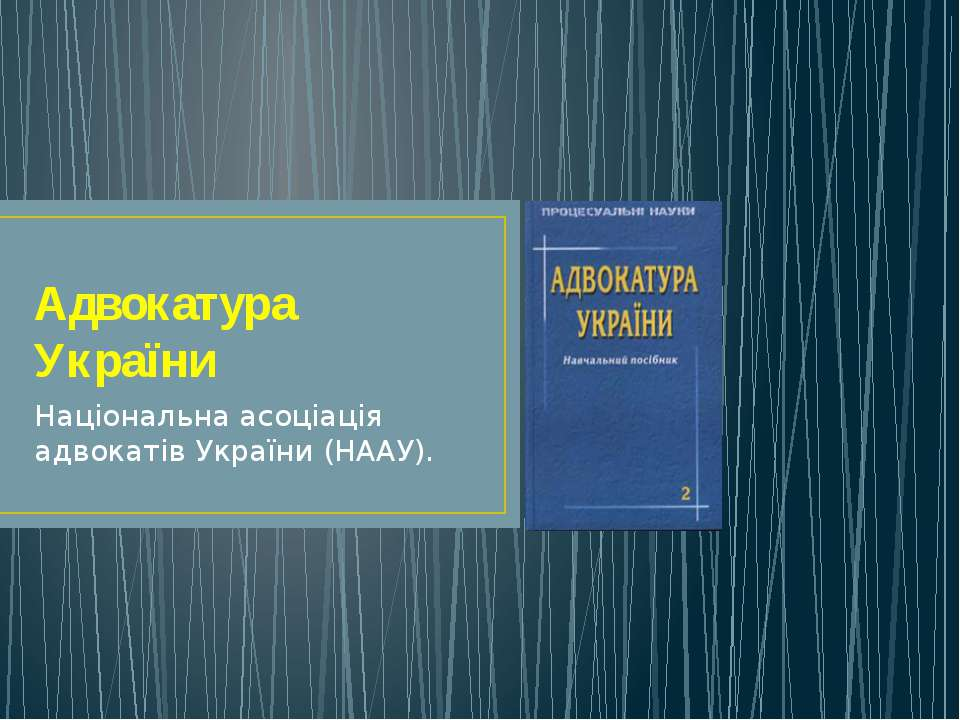 Адвокатура України Національна асоціація адвокатів України (НААУ).