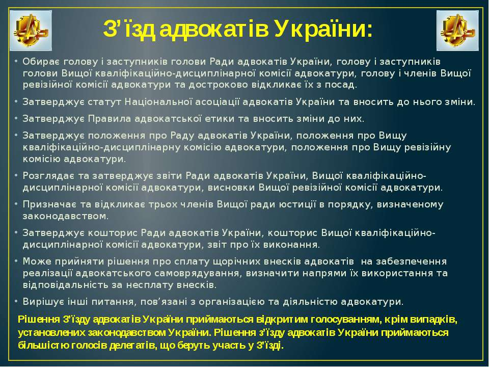 З'їзд адвокатів України: Обирає голову і заступників голови Ради адвокатів Ук...
