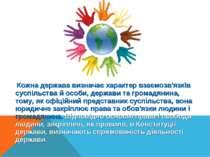 Кожна держава визначає характер взаємозв'язків суспільства й особи, держави т...