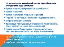 Конституція України містить такий перелік особистих прав людини: право на ві...