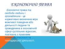 ЕКОНОМІЧНІ ПРАВА Економічні права та свободи людини і громадянина - це нормат...