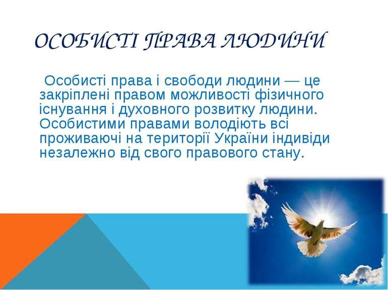 ОСОБИСТІ ПРАВА ЛЮДИНИ Особисті права і свободи людини — це закріплені правом ...