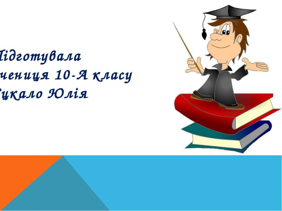 Підготувала учениця 10-А класу Єцкало Юлія