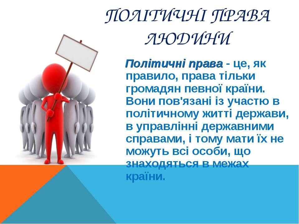 ПОЛІТИЧНІ ПРАВА ЛЮДИНИ Політичні права - це, як правило, права тільки громадя...