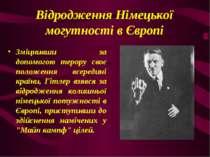 Відродження Німецької могутності в Європі Зміцнивши за допомогою терору своє ...