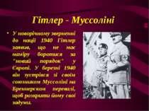 Гітлер - Муссоліні У новорічному зверненні до нації 1940 Гітлер заявив, що не...