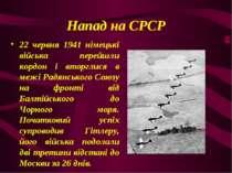 Напад на СРСР 22 червня 1941 німецькі війська перейшли кордон і вторглися в м...