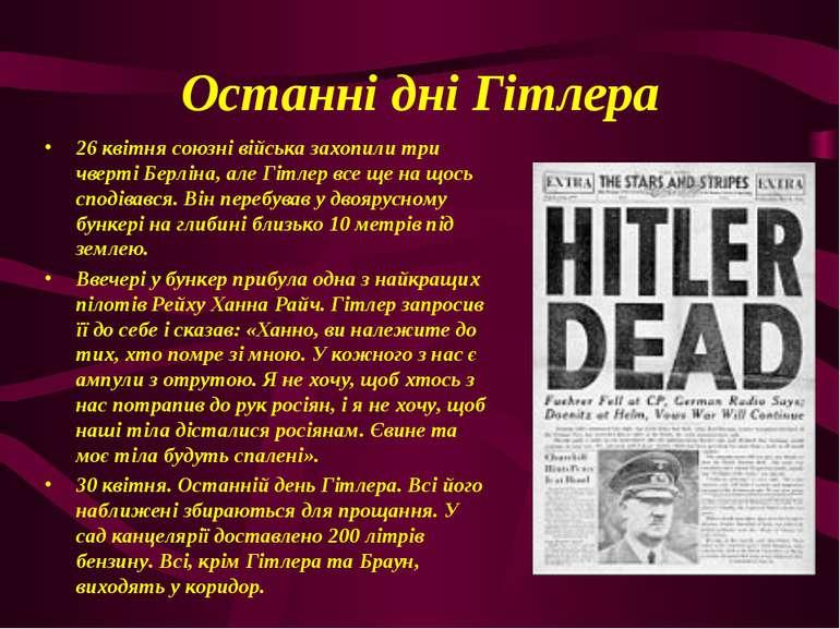 Останні дні Гітлера 26 квітня союзні війська захопили три чверті Берліна, але...