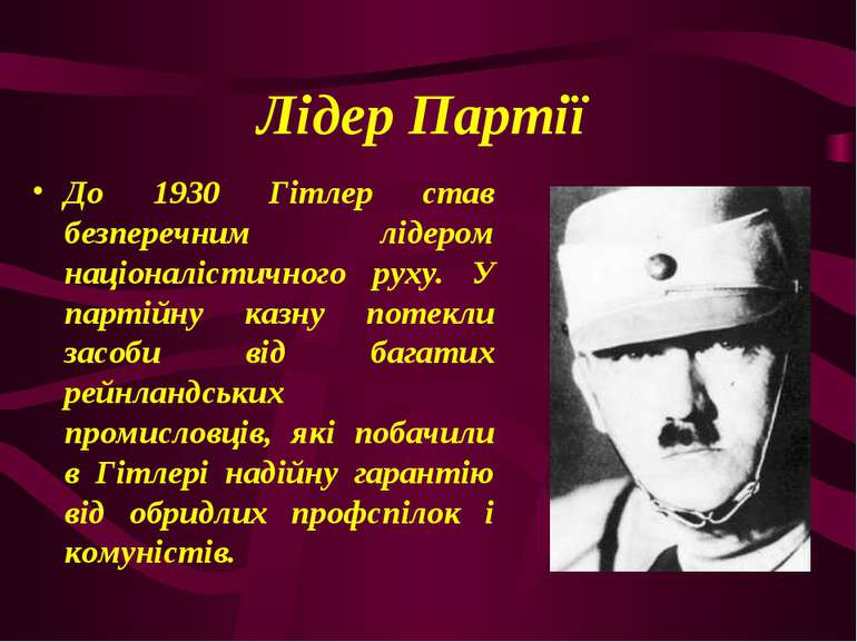 Лідер Партії До 1930 Гітлер став безперечним лідером націоналістичного руху. ...