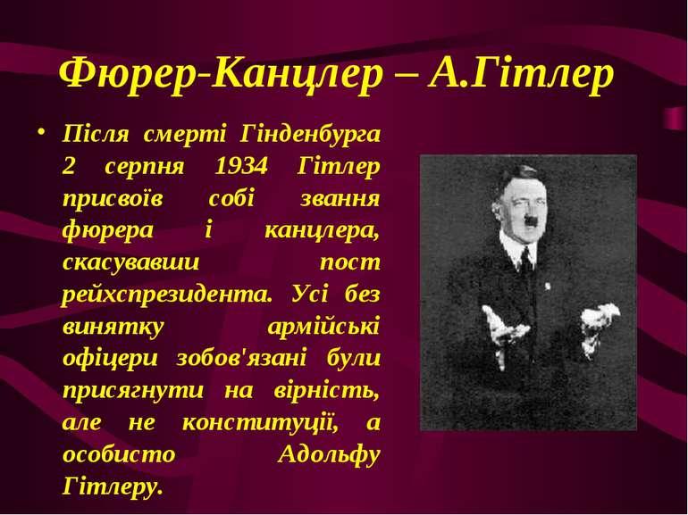 Фюрер-Канцлер – А.Гітлер Після смерті Гінденбурга 2 серпня 1934 Гітлер присво...