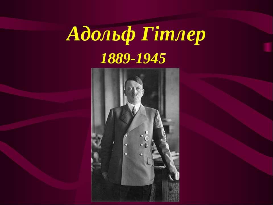 Адольф Гітлер 1889-1945