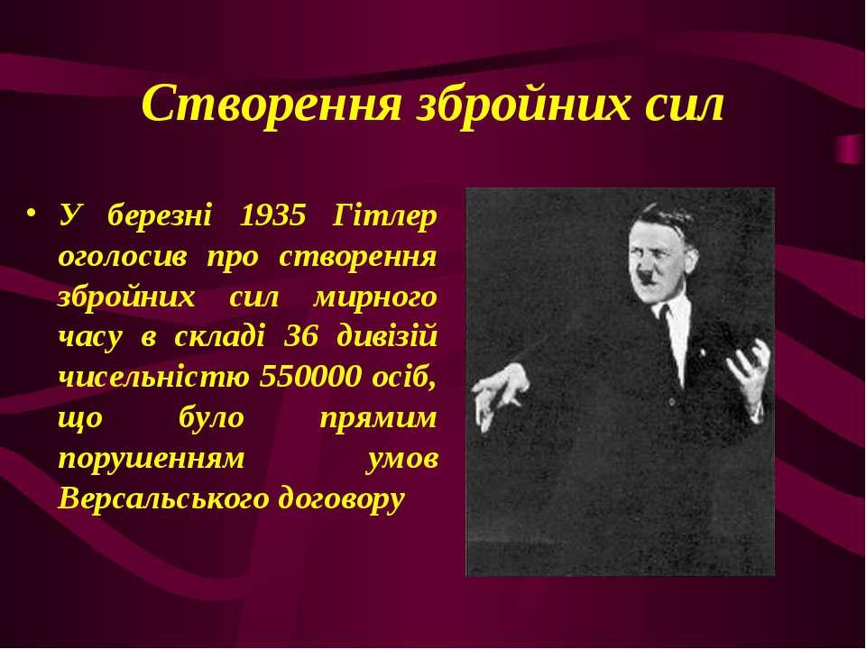 Створення збройних сил У березні 1935 Гітлер оголосив про створення збройних ...