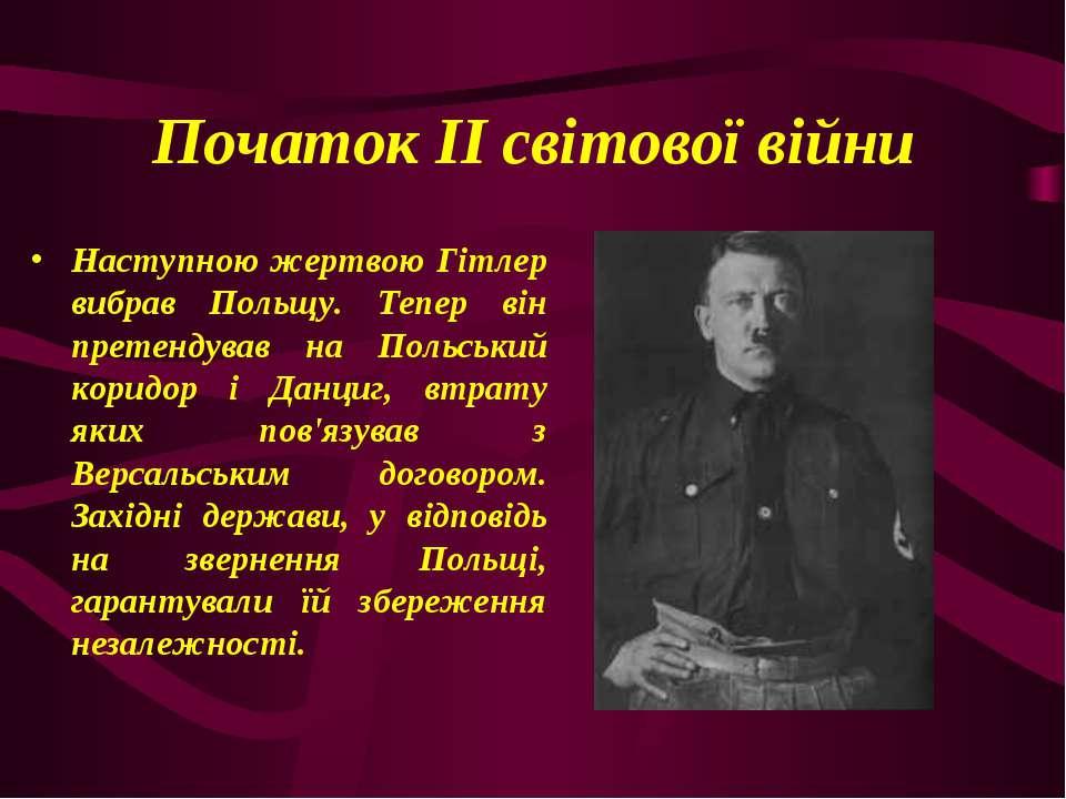 Початок II світової війни Наступною жертвою Гітлер вибрав Польщу. Тепер він п...