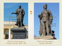Пам'ятник Олександру I в Таганрозі, бронза, 1828—1831 Пам'ятник Потьомкіну в ...