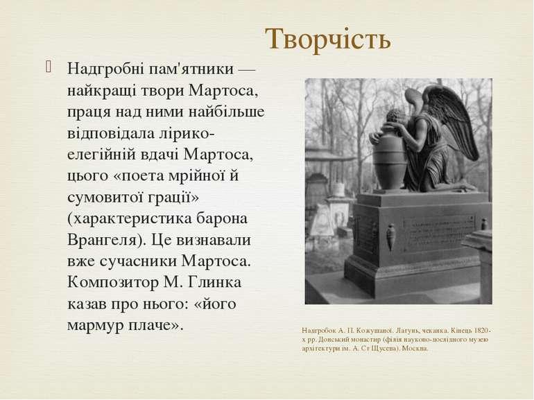Творчість Надгробні пам'ятники — найкращі твори Мартоса, праця над ними найбі...