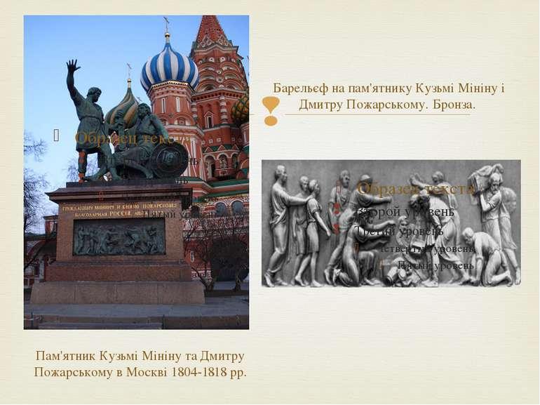 Пам'ятник Кузьмі Мініну та Дмитру Пожарському в Москві 1804-1818 рр. Барельєф...