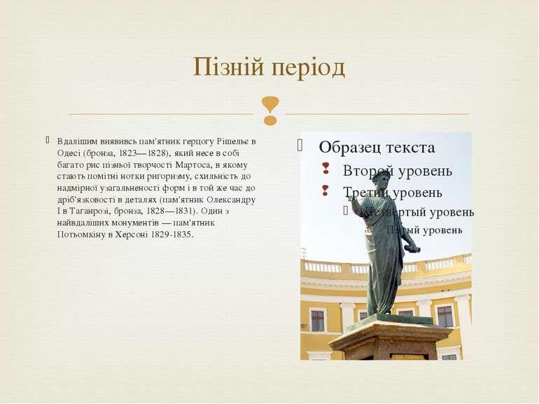 Пізній період Вдалішим виявивсь пам'ятник герцогу Рішельє в Одесі (бронза, 18...