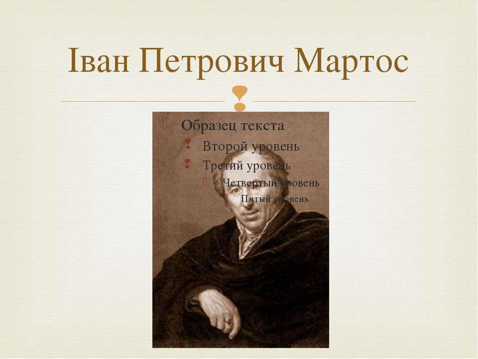 Іван Петрович Мартос