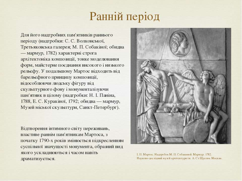 Ранній період Для його надгробних пам'ятників раннього періоду (надгробки: С....
