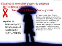 Україна за темпами розвитку епідемії ВІЛ-інфекції займає 2-е місто в Європі і...