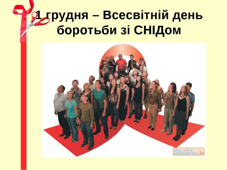 1 грудня – Всесвітній день боротьби зі СНІДом