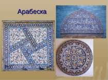 Арабеска
