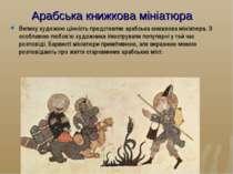 Арабська книжкова мініатюра Велику художню цінність представляє арабська книж...