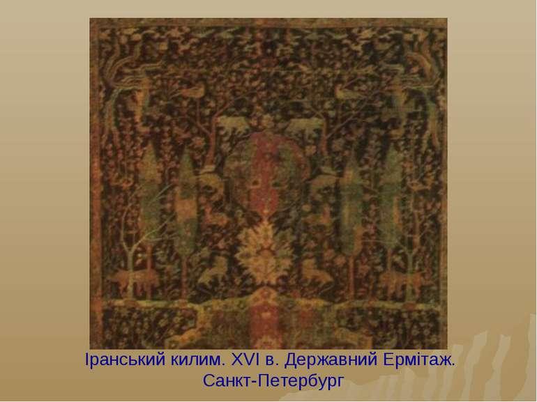Іранський килим. XVI в. Державний Ермітаж. Санкт-Петербург