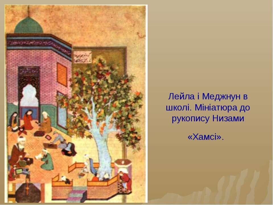 Лейла і Меджнун в школі. Мініатюра до рукопису Низами «Хамсі».