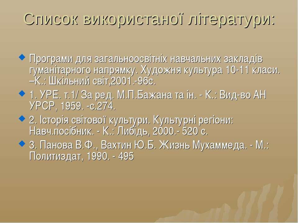 Список використаної літератури: Програми для загальноосвітніх навчальних закл...
