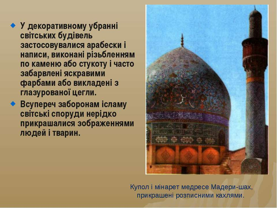 У декоративному убранні світських будівель застосовувалися арабески і написи,...