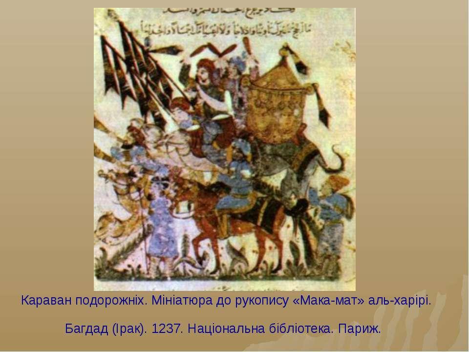 Караван подорожніх. Мініатюра до рукопису «Мака-мат» аль-харірі. Багдад (Ірак...