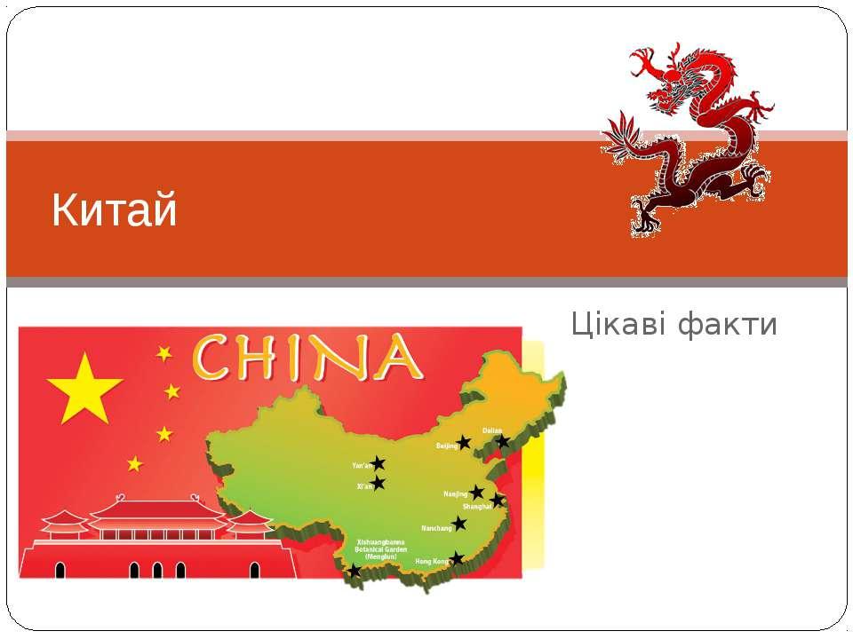 Цікаві факти Китай