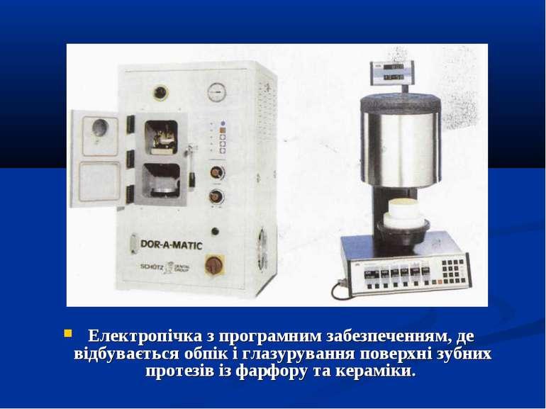 Електропічка з програмним забезпеченням, де відбувається обпік і глазурування...