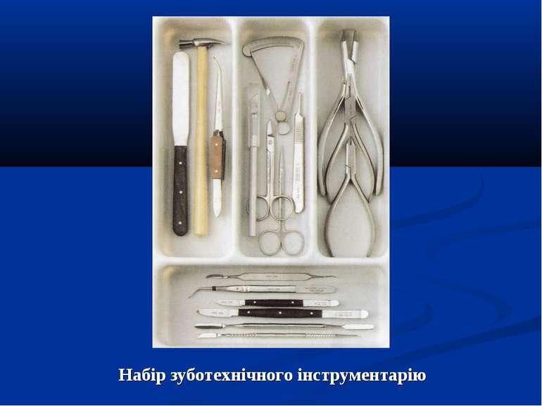 Набір зуботехнічного інструментарію