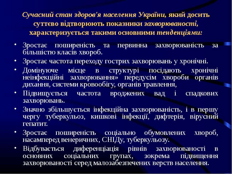 Сучасний стан здоров'я населення України, який досить суттєво відтворюють пок...