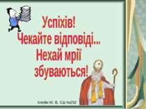 Хлєбік Ю. В. СШ №252