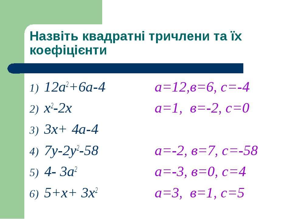 Назвіть квадратні тричлени та їх коефіцієнти 12а2+6а-4 х2-2х 3х+ 4а-4 7у-2у2-...