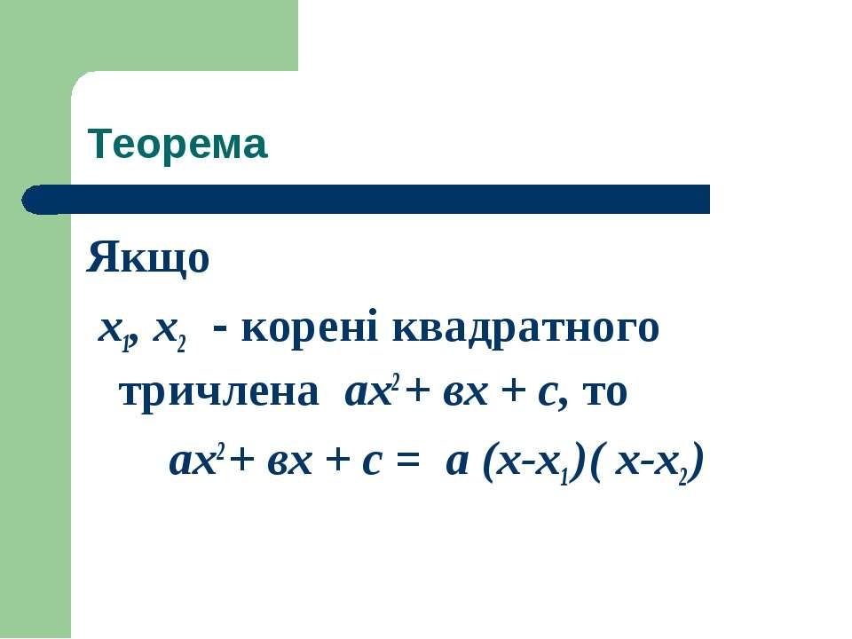 Теорема Якщо х1, х2 - корені квадратного тричлена ах2 + вх + с, то ах2 + вх +...
