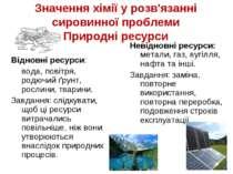 Значення хімії у розв'язанні сировинної проблеми Природні ресурси Відновні ре...