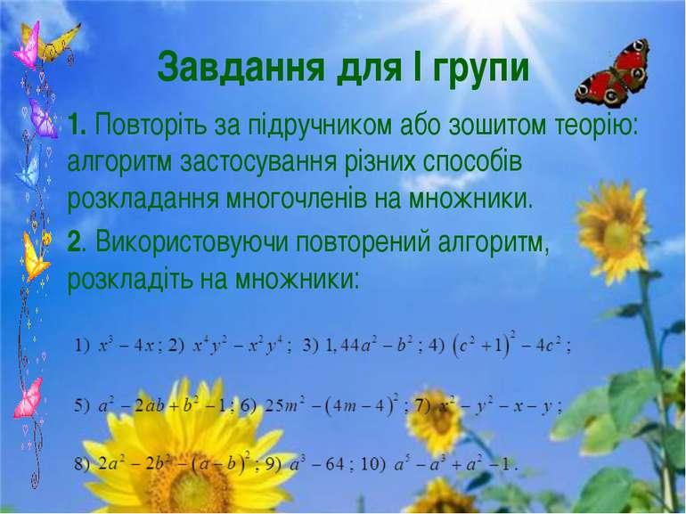 Завдання для І групи 1. Повторіть за підручником або зошитом теорію: алгоритм...