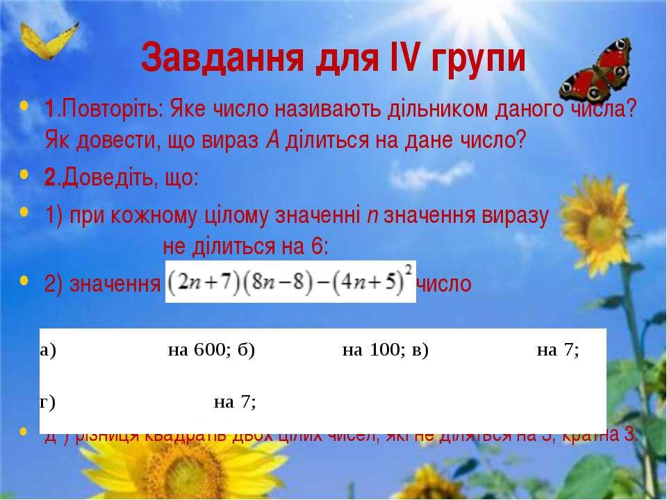 Завдання для ІV групи 1.Повторіть: Яке число називають дільником даного числа...