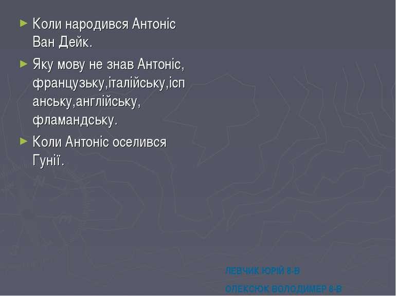 Коли народився Антоніс Ван Дейк. Яку мову не знав Антоніс, французьку,італійс...