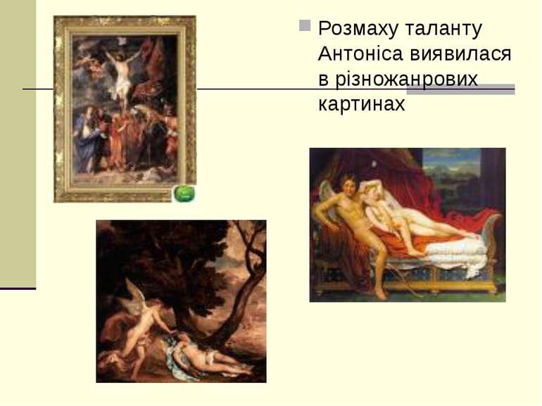 Розмаху таланту Антоніса виявилася в різножанрових картинах