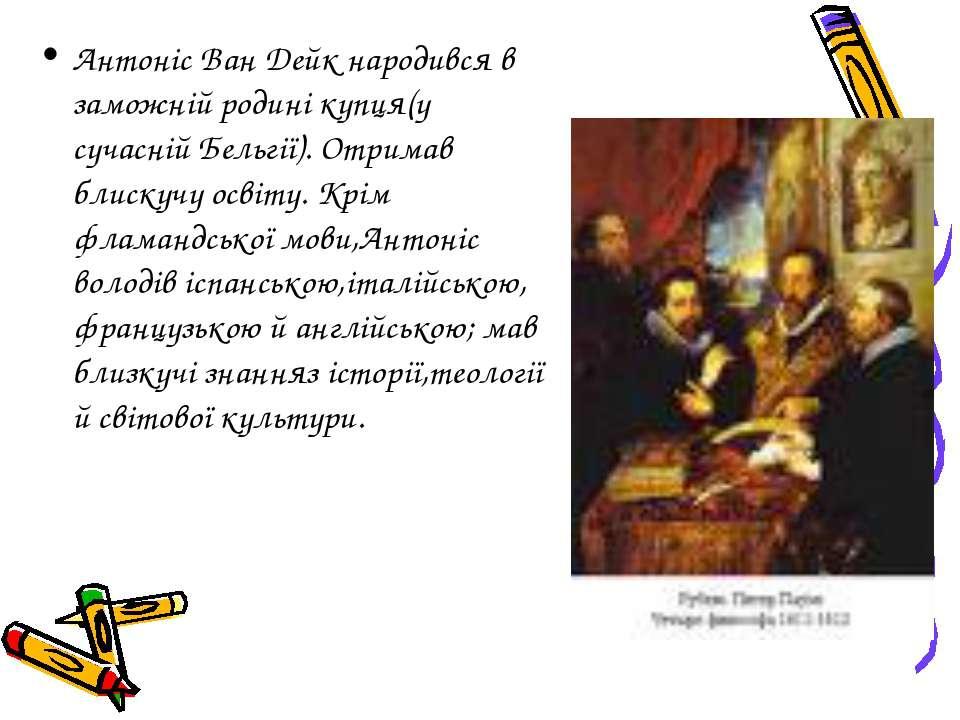 Антоніс Ван Дейк народився в заможній родині купця(у сучасній Бельгії). Отрим...