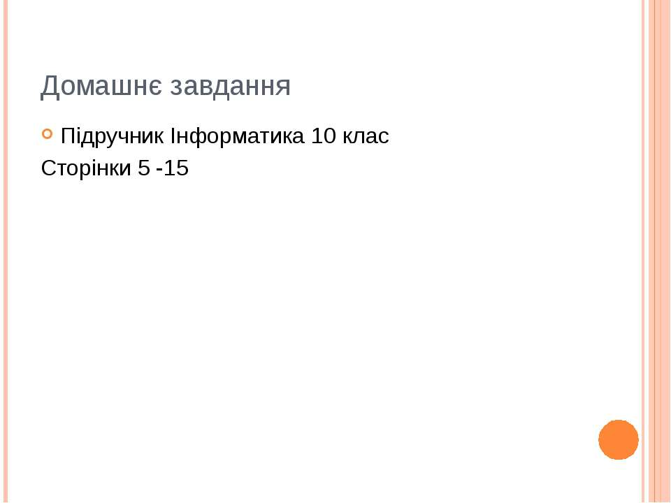 Домашнє завдання Підручник Інформатика 10 клас Сторінки 5 -15